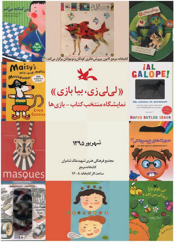 برپایی نمایشگاه منتخب کتاب بازی در کتابخانه مرجع کانون