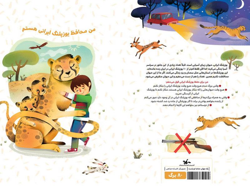 رونمایی از نوشتافزارهای کانون با نمادهای ایرانی
