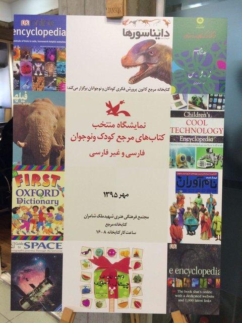 برپایی نمایشگاهی از کتابهای مرجع کودک و نوجوان