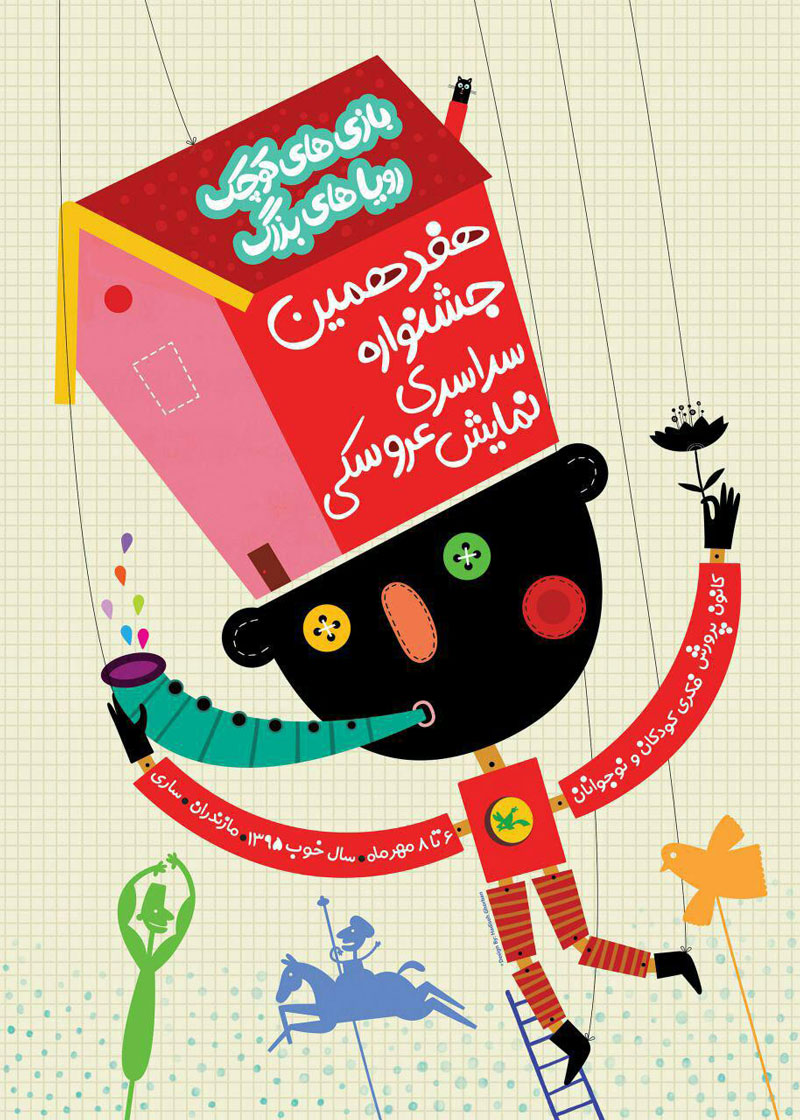 برگزاری هفدهمین جشنواره نمایش عروسکی کانون