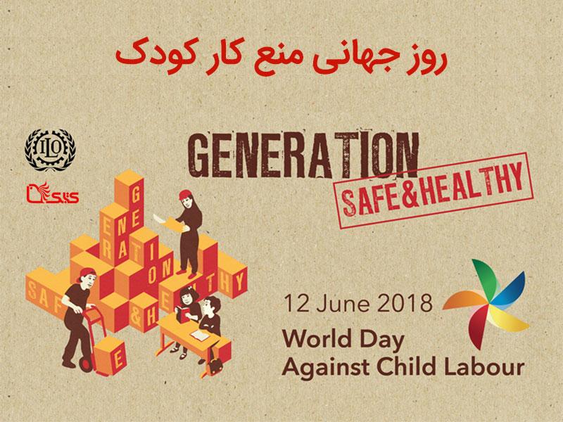 توجه به ایمنی محیط کار در روز جهانی منع کار کودک