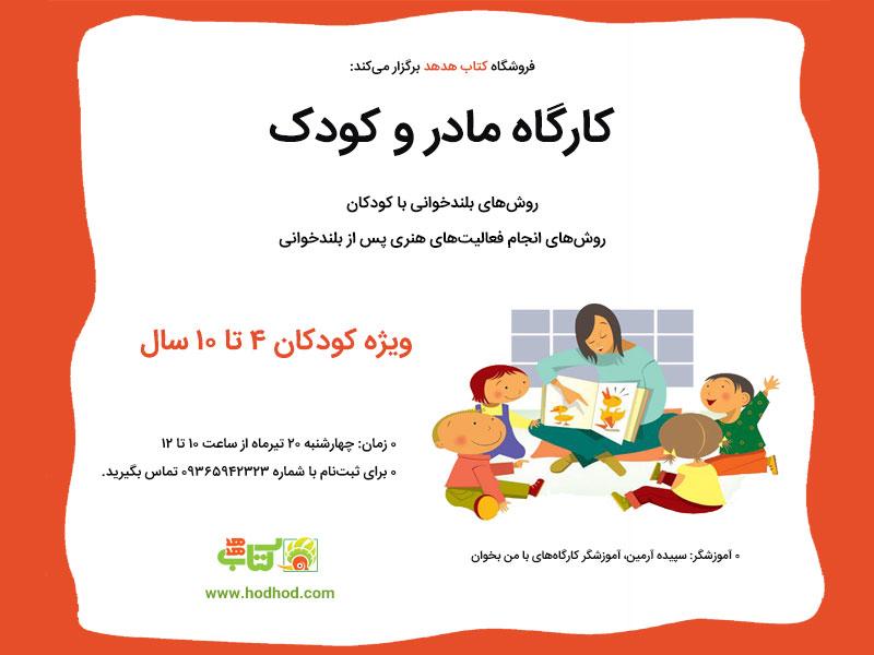 کارگاه «مادر و کودک» کتاب هدهد در تیرماه ۱۳۹۷ برگزار میشود