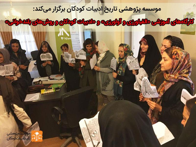 برگزاری دو کارگاه آموزشی برنامه «با من بخوان» در خردادماه ۹۶