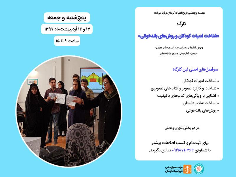 کارگاه دوروزه «شناخت ادبیات کودکان و روشهای بلندخوانی» اردیبهشتماه ۱۳۹۷ برگزار میشود