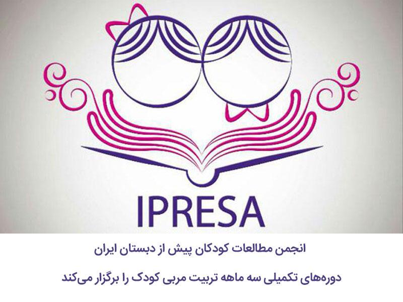 دورههای تکمیلی تربیت مربی کودک انجمن مطالعات کودکان پیش از دبستان ایران پاییز ۱۳۹۷