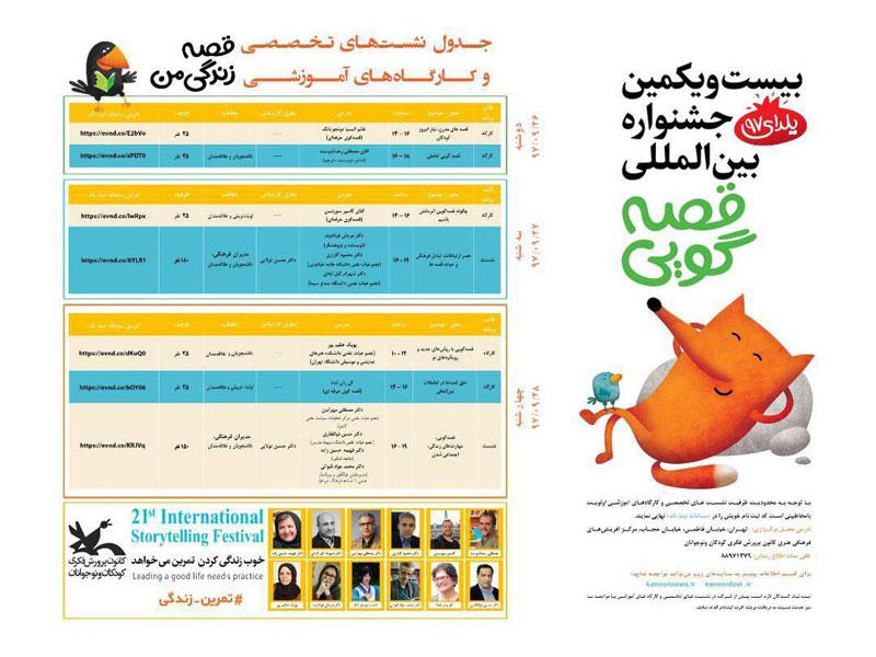 برنامه کارگاهها و نشستهای تخصصی بیستویکمین جشنواره بینالمللی قصهگویی
