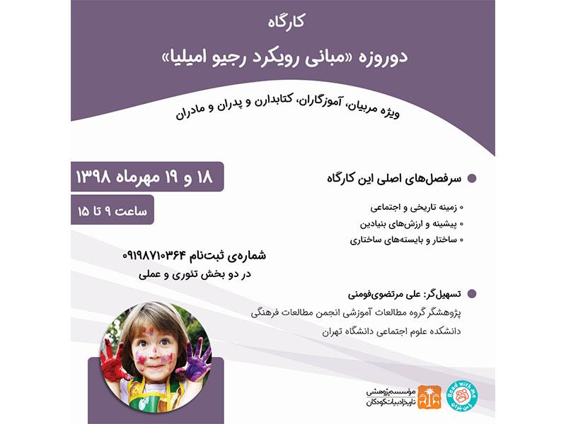 کارگاه دوروزه مبانی رویکرد رجیو امیلیا مهرماه 1398 برگزار میشود