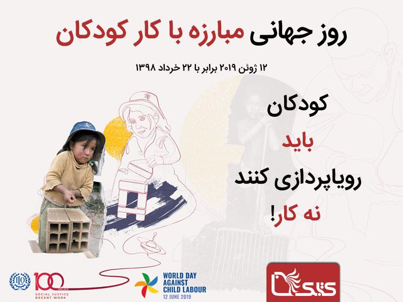 روز جهانی مبارزه با کار کودکان ۲۰۱۹: «کودکان باید رویاپردازی کنند نه کار»