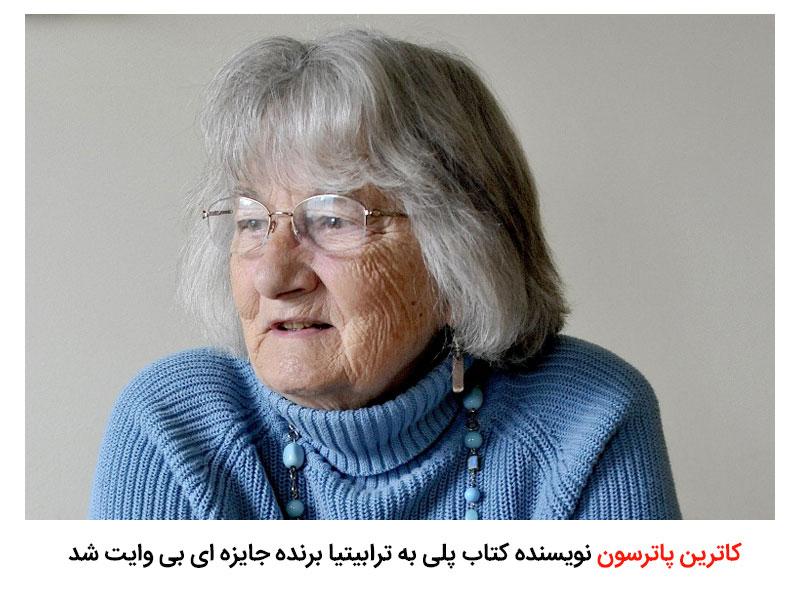 کاترین پاترسون جایزه ای بی وایت را به خاطر یک عمر خدمت به ادبیات کودکان دریافت کرد