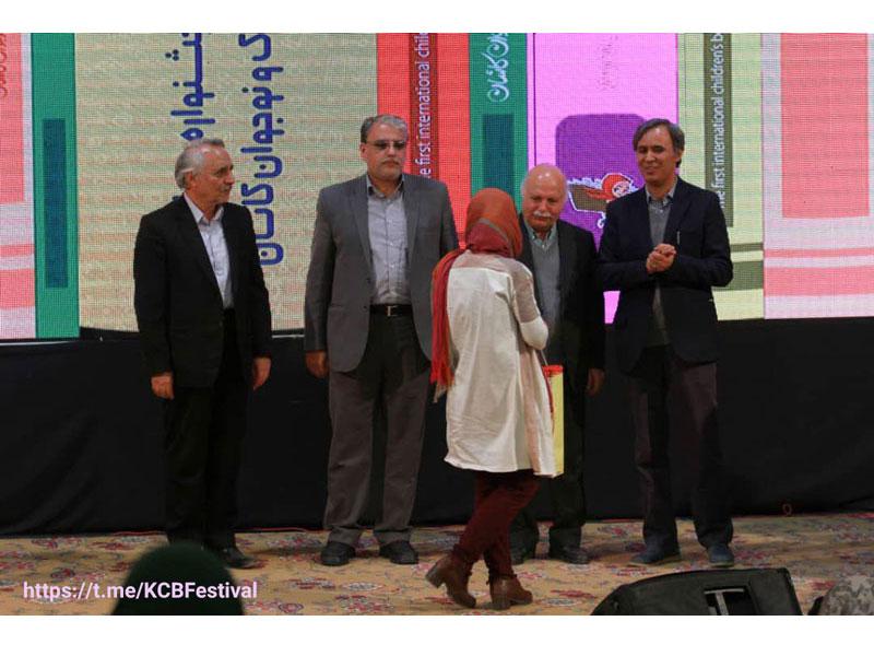 برندگان نخستین جشنواره بین المللی کتاب کودک و نوجوان کاشان اعلام شدند