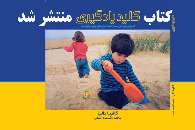 کتاب «کلید یادگیری» ویژه کودکان پیش دبستان و سال نخست دبستان منتشر شد