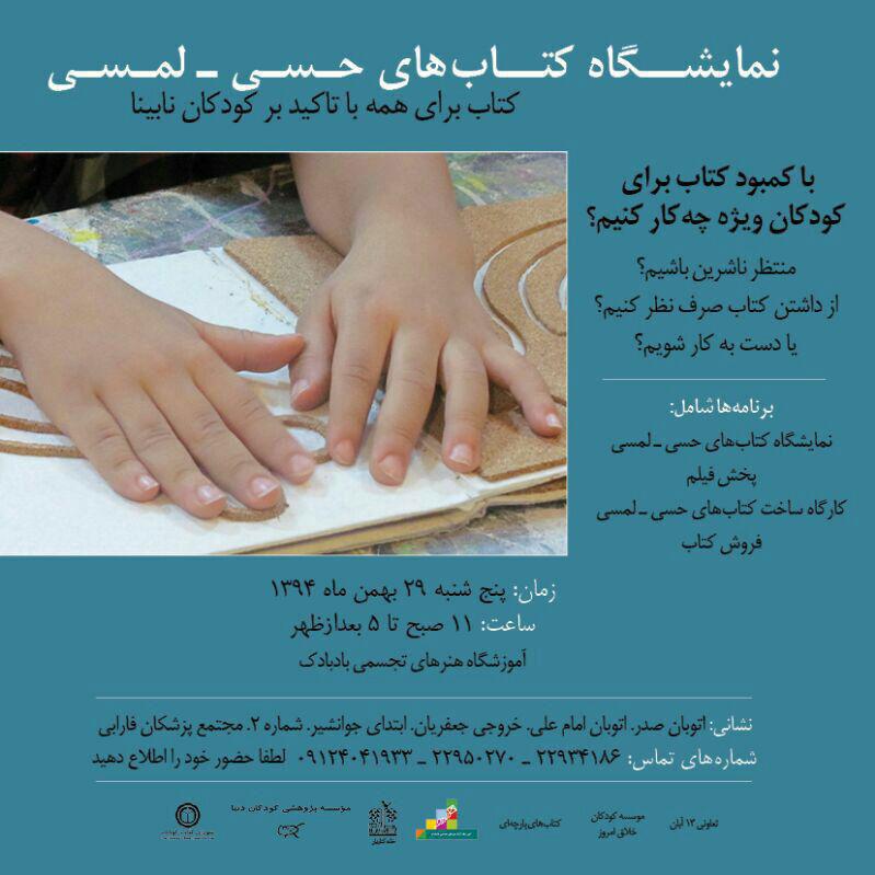 نمایشگاه کتاب هایی برای کودکان نابینا