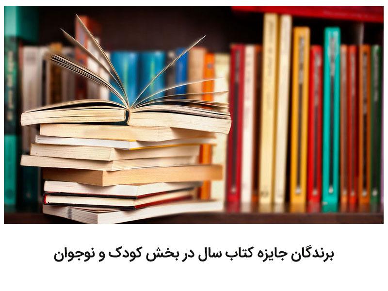 برندگان جایزه کتاب سال در بخش کودک و نوجوان