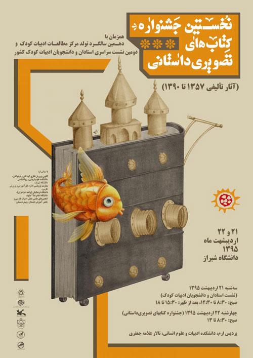 بیانیه هیئت داوران نخستین جشنواره کتاب های تصویریداستانی