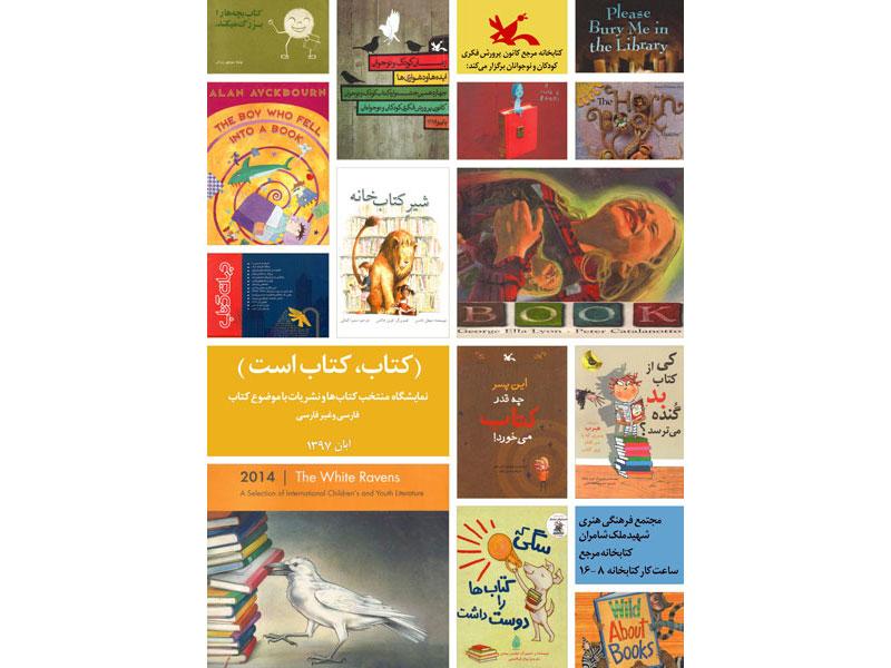 نمایشگاه کتاب با موضوع کتاب و کتابخوانی در کتابخانه مرجع کانون