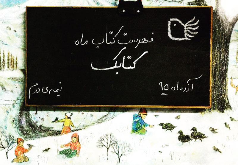 فهرست کتاب ماه کتابک- آذر ۹۵ نیمه دوم