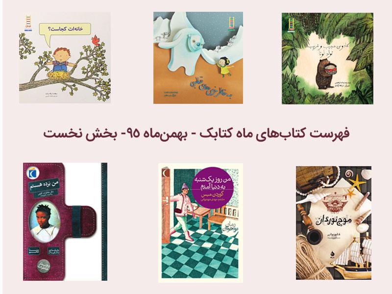 فهرست کتابهای ماه کتابک- بهمنماه ۹۵- بخش نخست