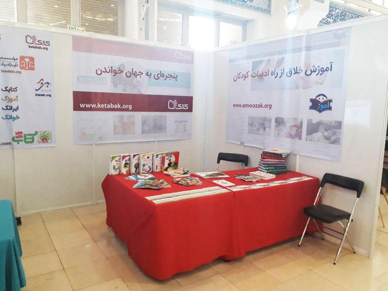 حضور موسسه پژوهشی تاریخ ادبیات کودکان در یازدهمین نمایشگاه رسانه های دیجیتال