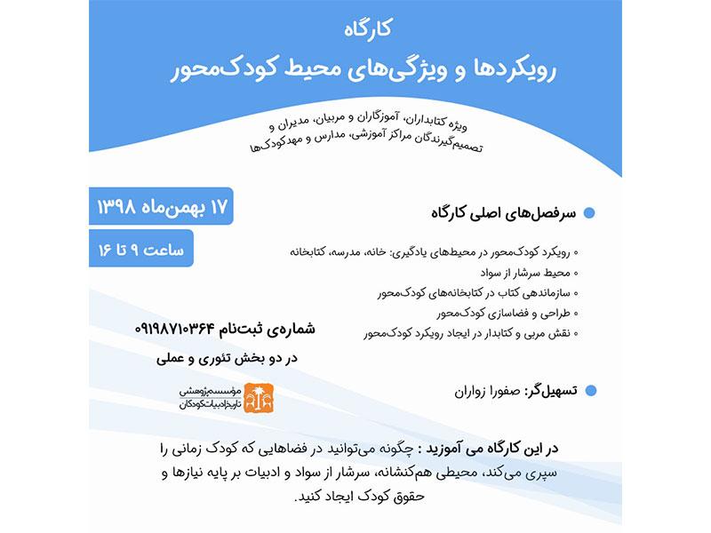 کارگاه آموزشی رویکردها و ویژگیهای محیط کودکمحور بهمنماه ۱۳۹۸ برگزار میشود