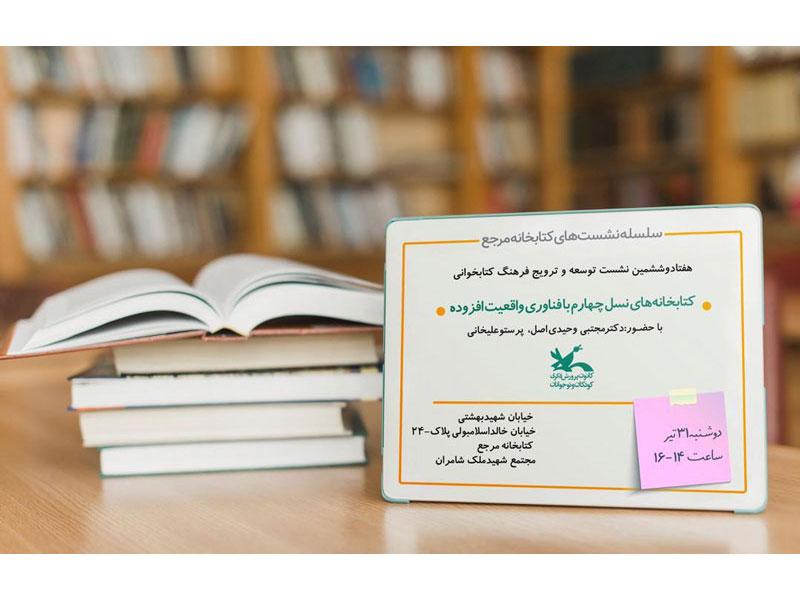 نشست کتابخانههای نسل چهارم با فنآوری واقعیت افزوده برگزار میشود