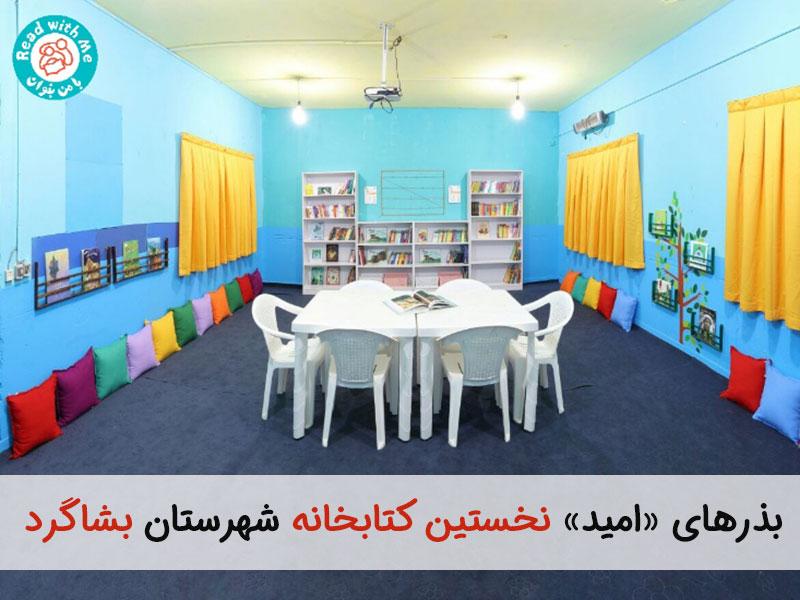 بذرهای «امید» نخستین کتابخانه شهرستان بشاگرد