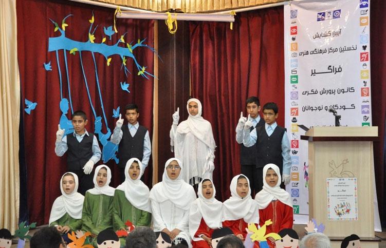 گشایش مرکز فرهنگی هنری فراگیر کانون در بیرجند