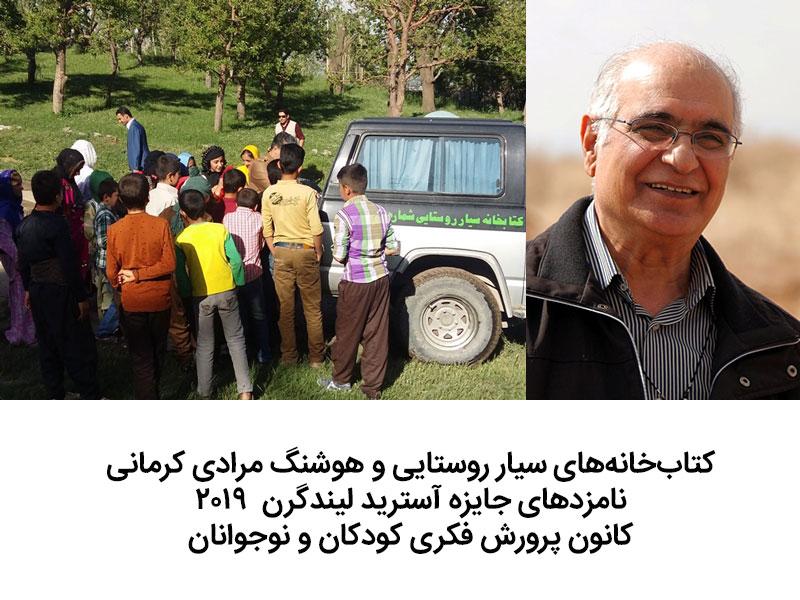 کتابخانههای سیار و هوشنگ مرادی کرمانی دو نامزد کانون پرورش فکری برای جایزه آسترید لیندگرن ۲۰۱۹
