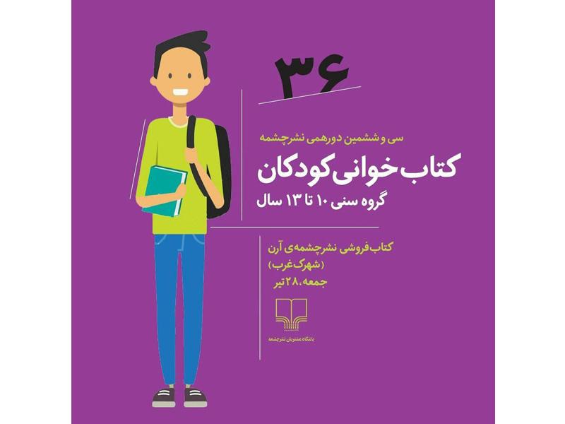 کتابخوانی کودکان و نوجوانان در دورهمی نشرچشمه
