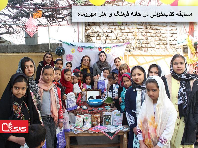 برگزاری مسابقه کتابخوانی در خانه فرهنگ و هنر مهروماه ـ اسفند ۱۳۹۷