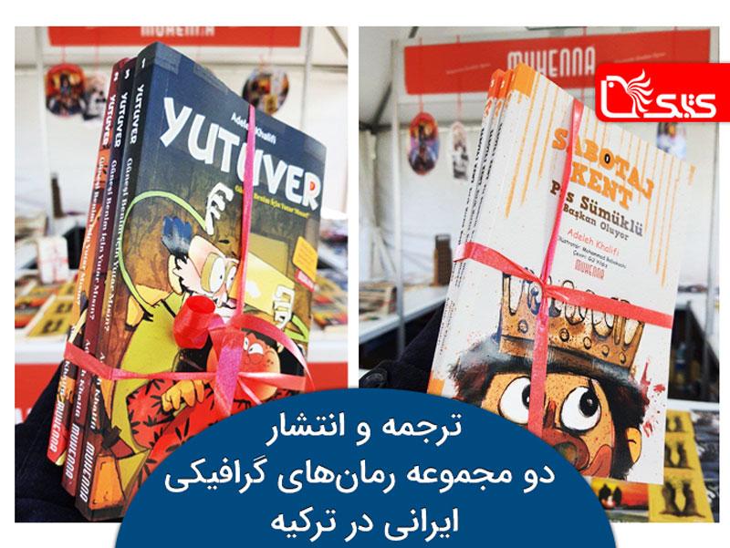 ترجمه و انتشار دو مجموعه رمانهای گرافیکی ایرانی در ترکیه