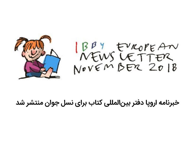 شماره جدید خبرنامه اروپا دفتر بینالمللی کتاب برای نسل جوان منتشر شد