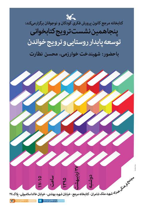 برگزاری نشست توسعه پایدار روستایی و ترویج خواندن در کتابخانه مرجع کانون پرورش فکری