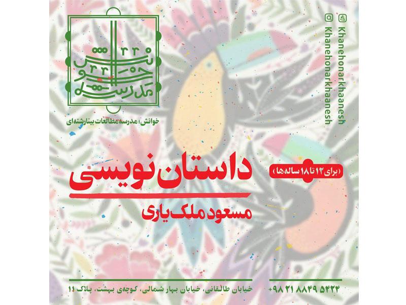 کارگاه داستان نویسی خانه هنر خوانش برگزار میشود