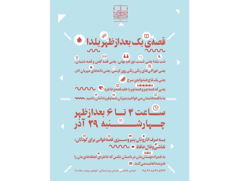 برنامه «قصه یک بعدازظهر یلدا» به مناسبت شب یلدا برگزار میشود
