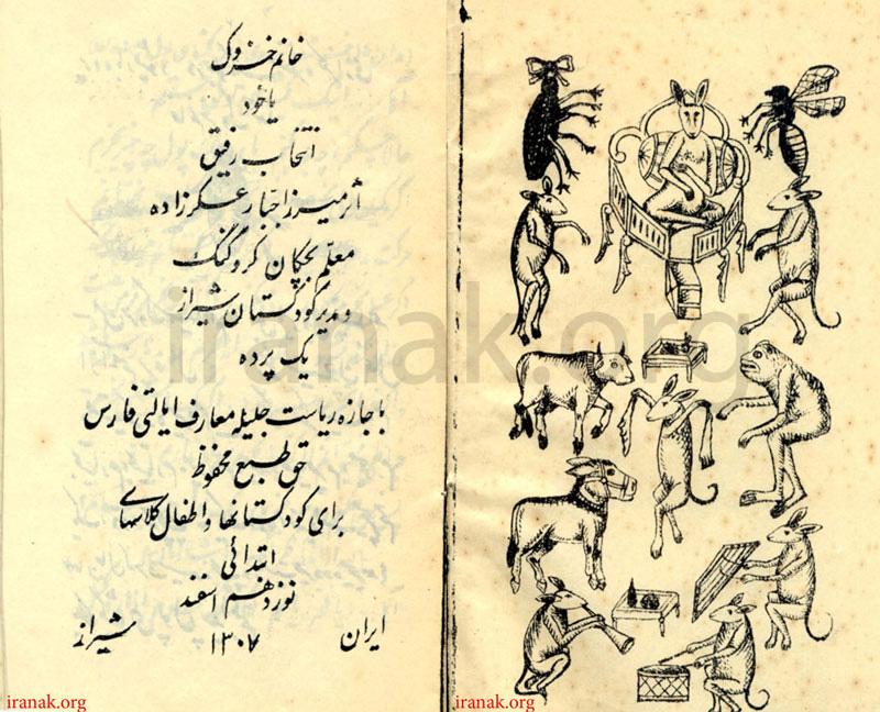 هشتاد و هشتمین سالگرد انتشار نخستین نمایشنامه برای کودکان و خردسالان ایران