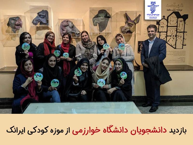 بازدید دانشجویان دانشگاه خوارزمی از موزه کودکی ایرانک