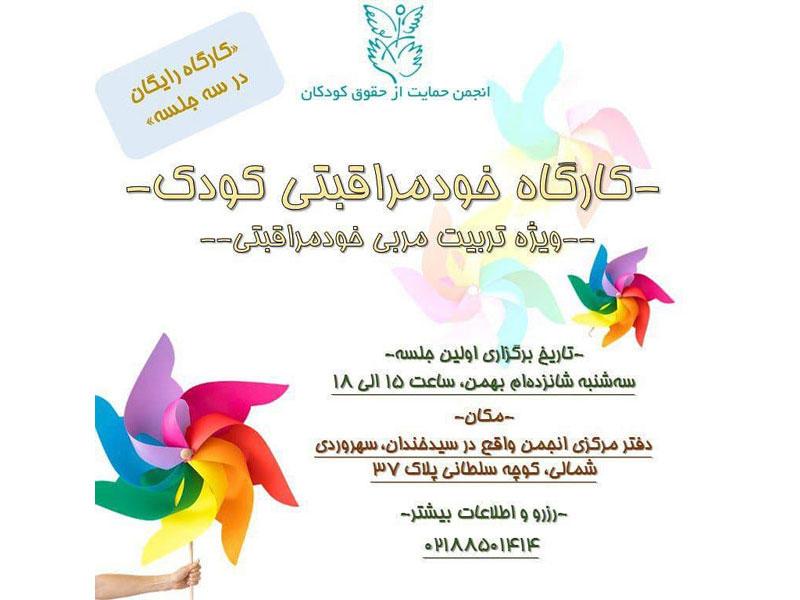 انجمن حمایت از حقوق کودکان کارگاه خودمراقبتی کودک را برگزار میکند