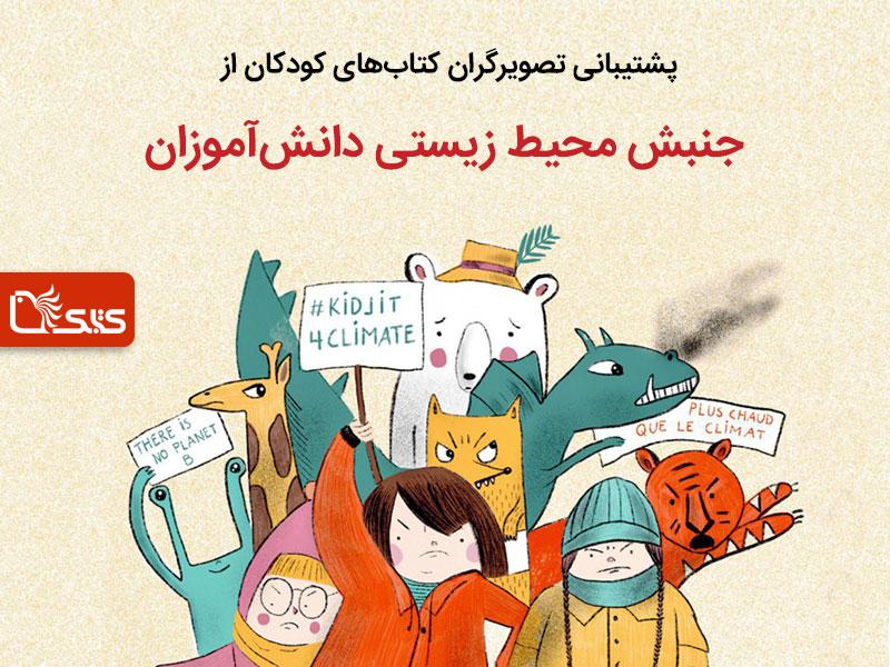 پشتیبانی تصویرگران کتابهای کودکان از جنبش محیط زیستی دانشآموزان