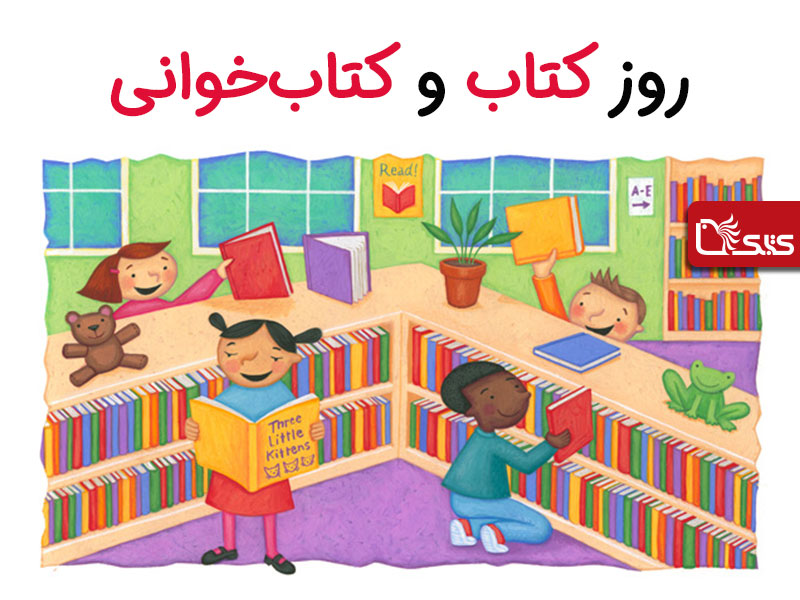 ۲۴ آبان، روز کتاب و کتابخوانی