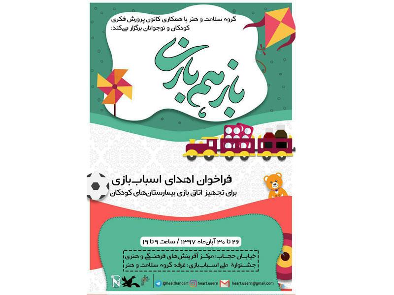 چهارمین فراخوان اهدای اسباببازی به بیمارستانهای کودک منتشر شد