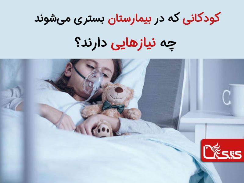 کودکانی که در بیمارستان بستری میشوند چه نیازهایی دارند؟