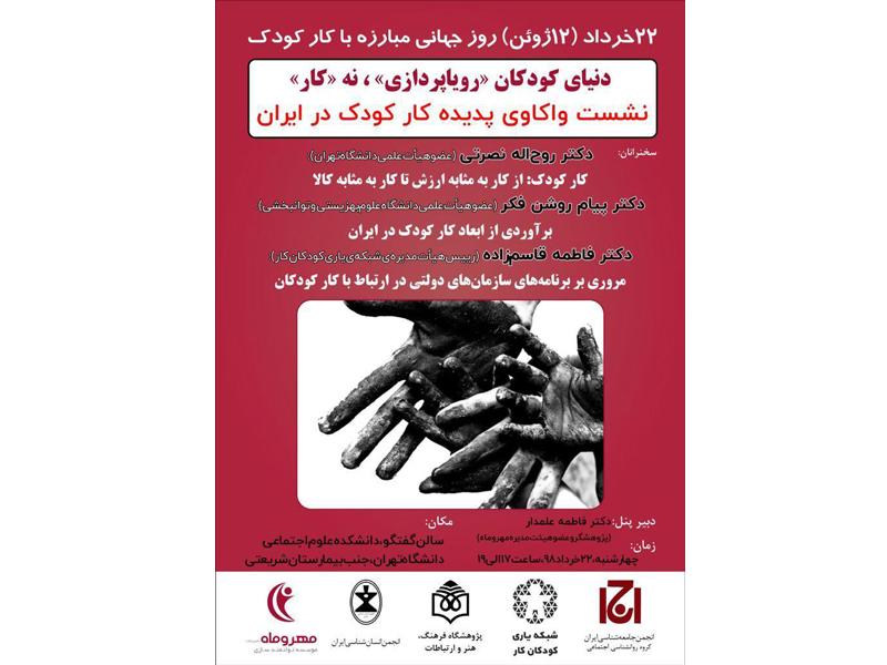 نشست «واکاوی پدیده کار کودکان در ایران» برگزار میشود