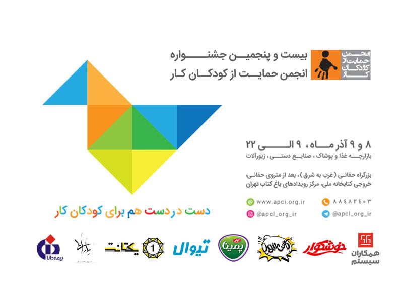 بیست و پنجمین جشنواره حمایت از کودکان کار برگزار میشود