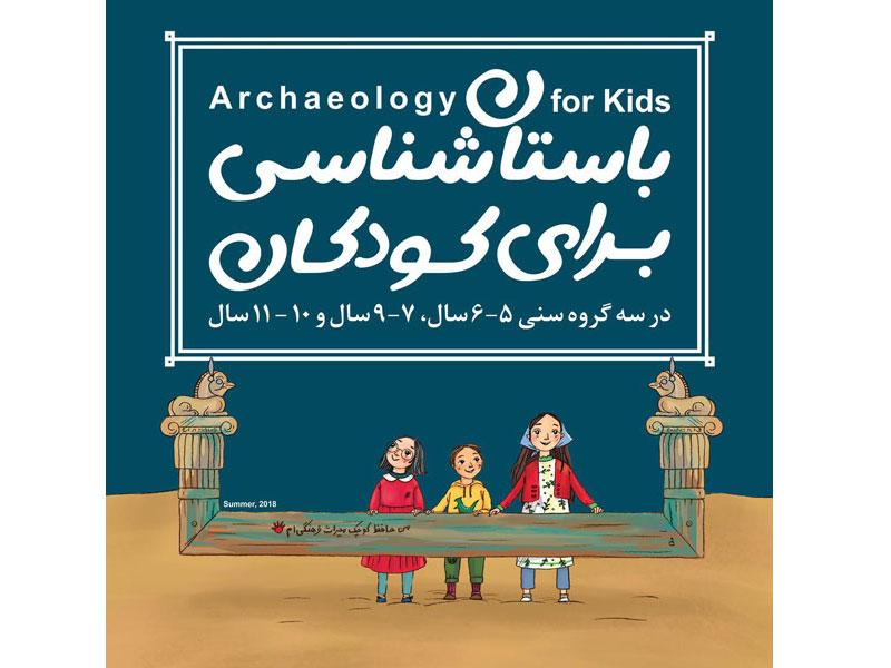 کارگاه آموزش خلاق باستانشناسی برای کودکان برگزار میشود