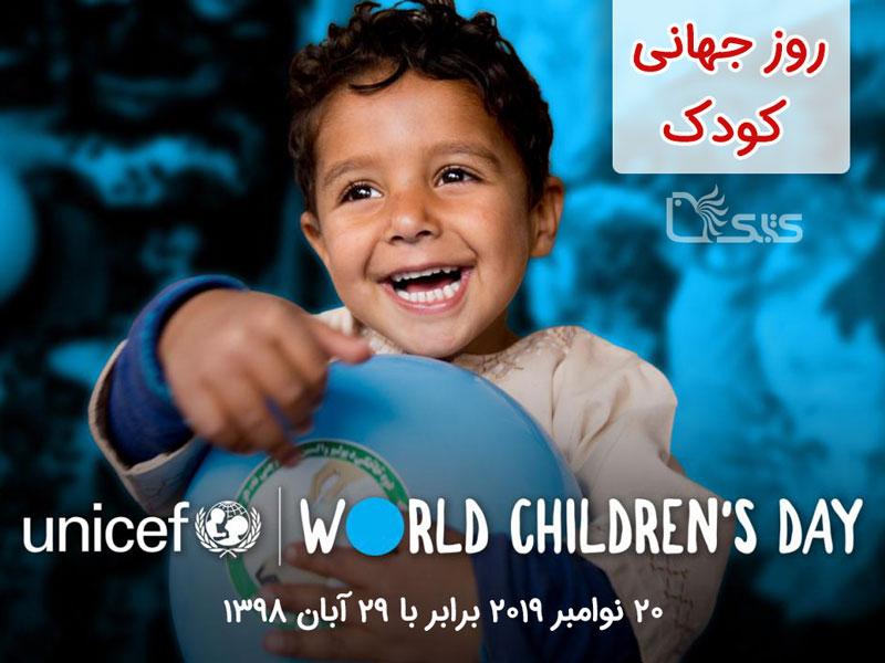 ۲۹ آبان، روز جهانی کودک