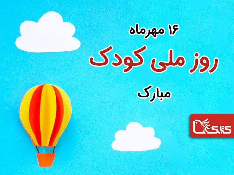 ۱۶ مهر، روز ملی کودک
