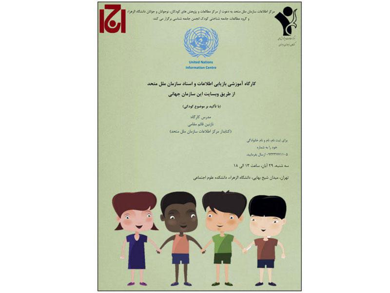 کارگاه بازیابی اطلاعات و اسناد سازمان ملل متحد از طریق وبسایت این سازمان جهانی با تاکید بر موضوع کودکی