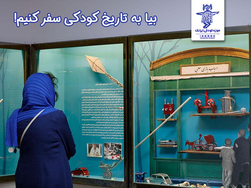 گزارشی از موزهکودکی ایرانک
