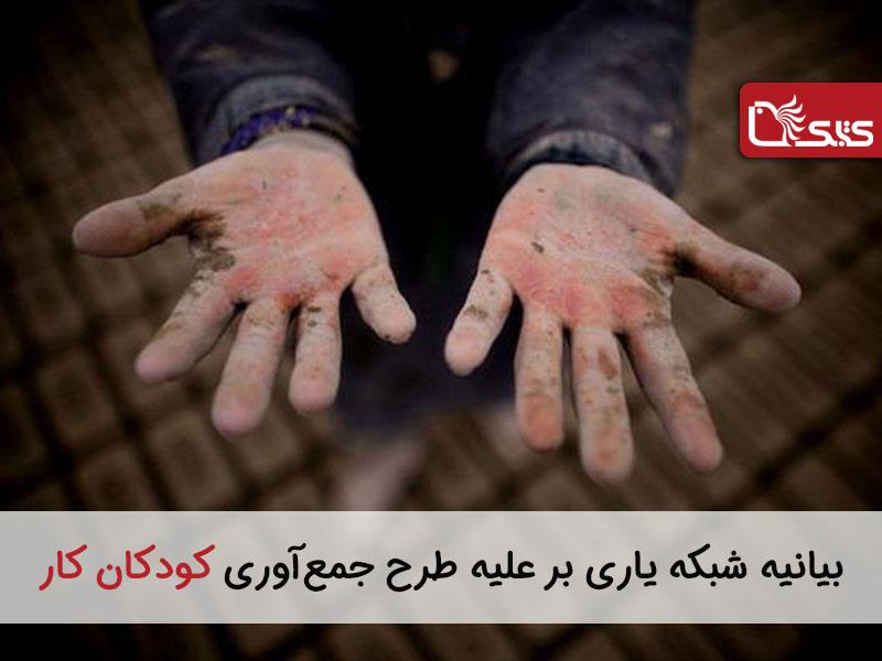 بیانیه شبکه یاری علیه طرح جمعآوری کودکان کار