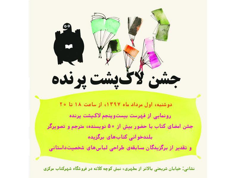 جشن امضا تابستانه لاکپشت پرنده در امرداد ۹۷ برگزار میشود